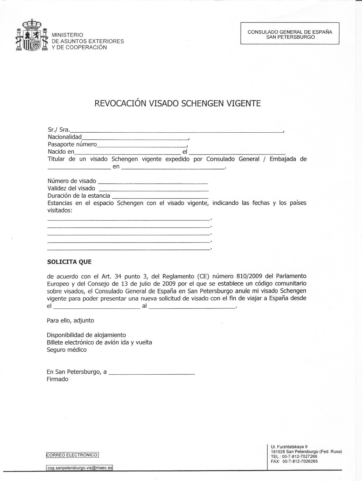 бланк получения визы в испанию